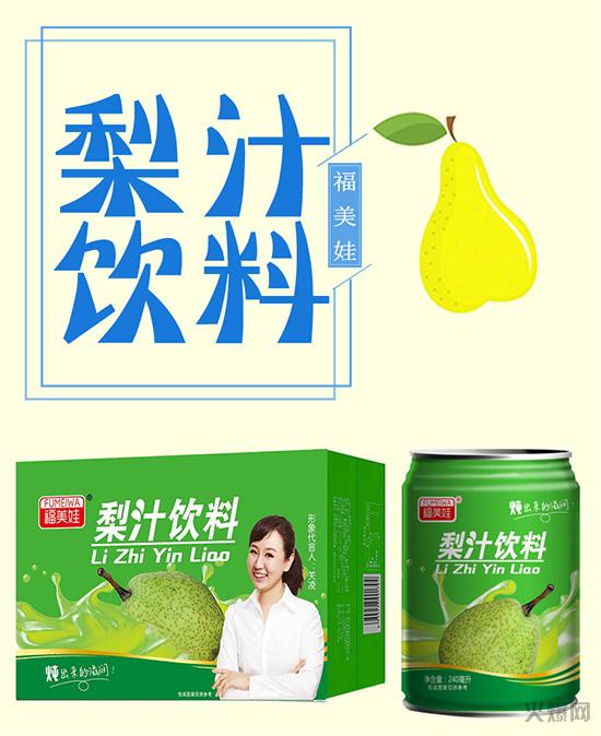 福美娃梨汁饮料