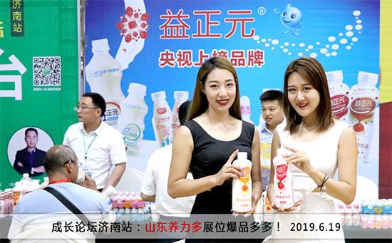 火爆之星・经销商成长论坛・济南站