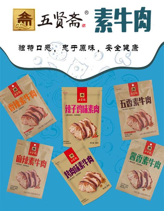 开启素食新主张,吃出来的美味健康!【五贤斋素牛肉】火爆招商!