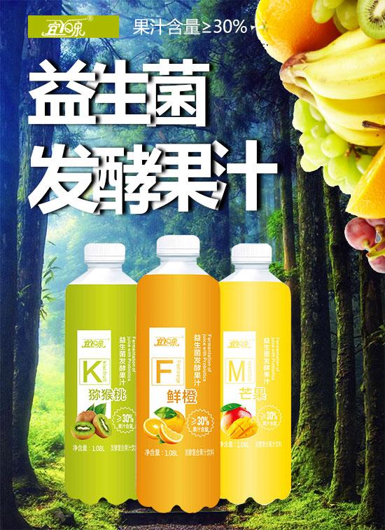 宜泉益生菌发酵果汁饮料,果汁饮料界的黑马,经销商的法宝!