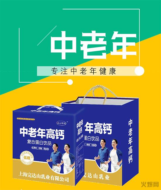 万亿中老年市场,中老年高钙植物蛋白饮品品牌来袭,不可小觑!
