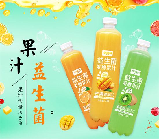 乐事达益生菌发酵果汁饮料,火爆终端,畅销全国。赚钱抢先一步!!!