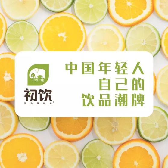 初饮--中国年轻人自己的饮品潮牌!