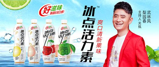 市场潜力巨大,迎销售高潮,冰点活力素风味饮料抢占市场!