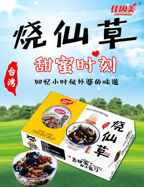 传承美味,坚守品质,佳因美烧仙草,抢滩大市场!