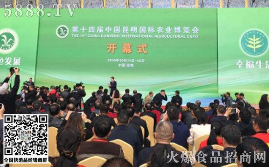 芭芭乐食品参加2018第十四届中国昆明国际农业博览会