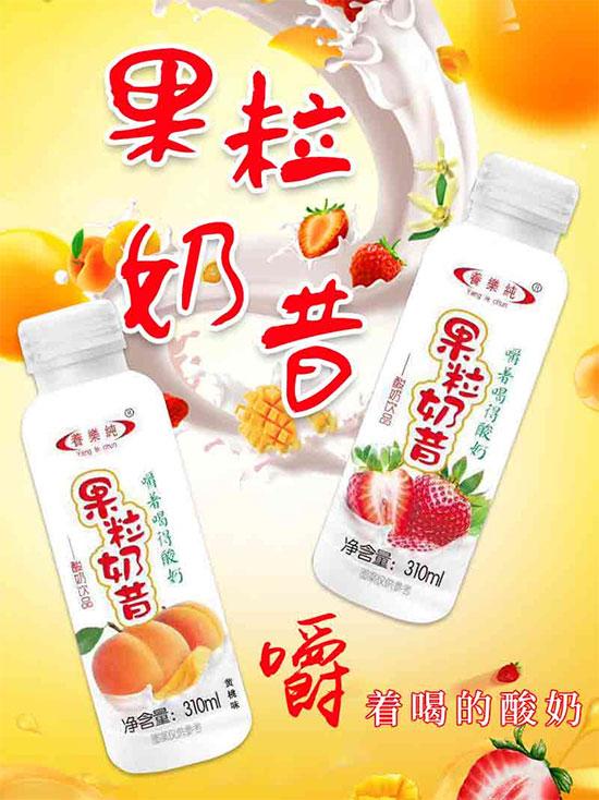 养乐纯果粒奶昔,有果粒嚼着喝,品类大爆发,抢到就是赚到!