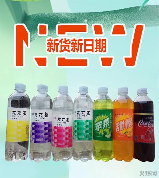 新货新日期,价格很美丽!福鑫源饮料渠道广,价格低,利润空间大!