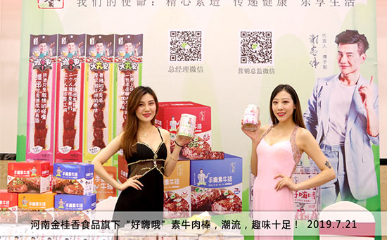 恭喜阜阳周总与河南金桂香食品经销商成长论坛合肥站现场达成合作!
