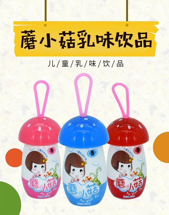 儿童饮品市场潜力巨大,蘑小菇儿童乳味饮品走俏市场,速来代理吧!