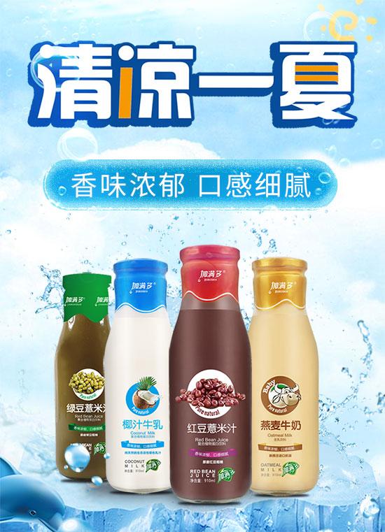 饮料发展新方向,鸿源食品旗下多款饮品风靡市场,速来代理吧!