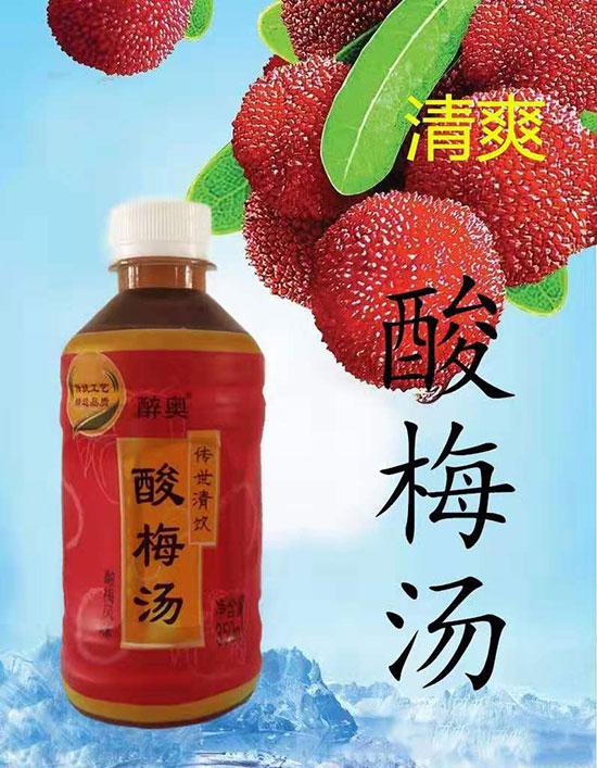 醉奥山楂汁