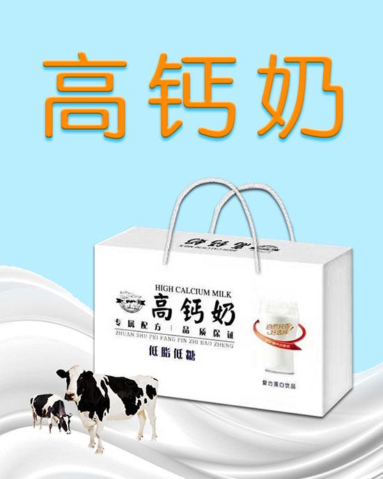 把握中老年饮品市场,抢占先机!新养道高钙奶复合蛋白饮品,风靡饮品市场!