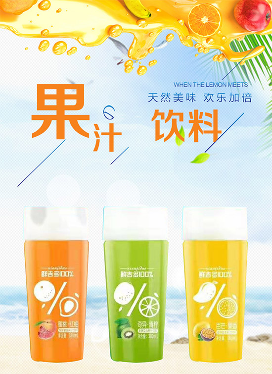 果汁饮料大爆发,鲜吉多益生菌发酵果汁饮料美味营养、超乎想象!