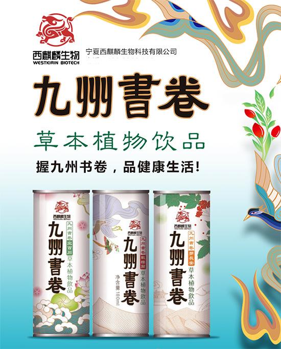 九州书卷草本植物饮品
