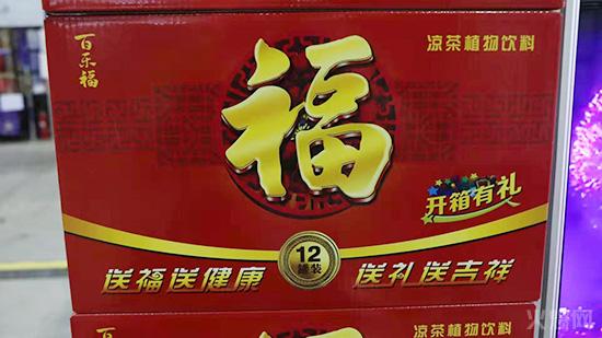 百乐福凉茶
