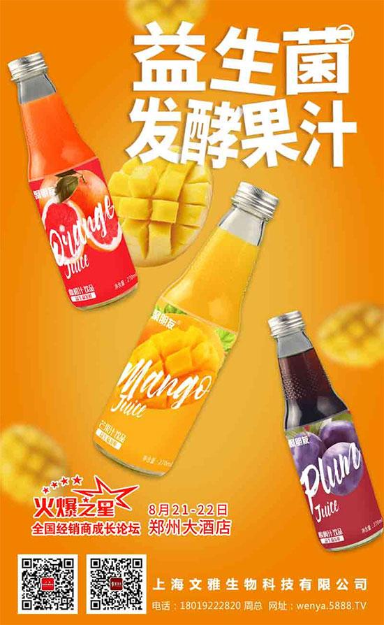 重磅!经销商商机来了!8月21日,上海文雅优惠政策,爆款产品,火爆来袭!