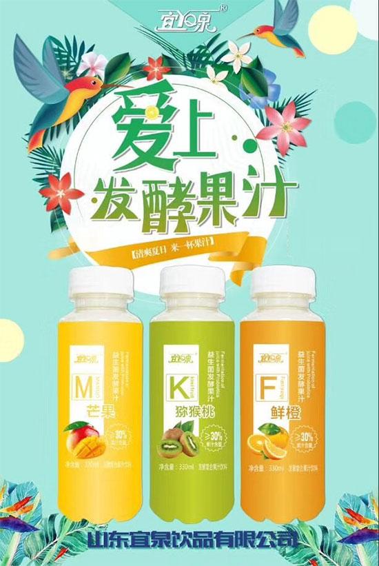 宜泉益生菌发酵果汁饮料