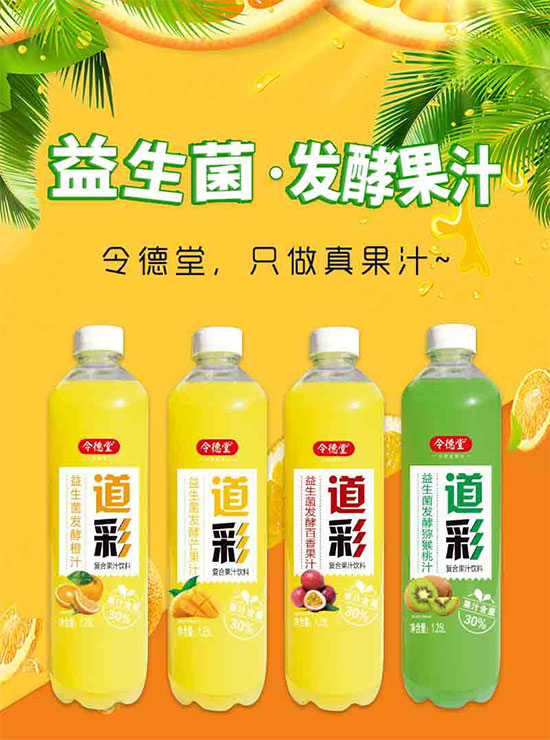 令德堂道彩1.25升益生菌发酵果汁