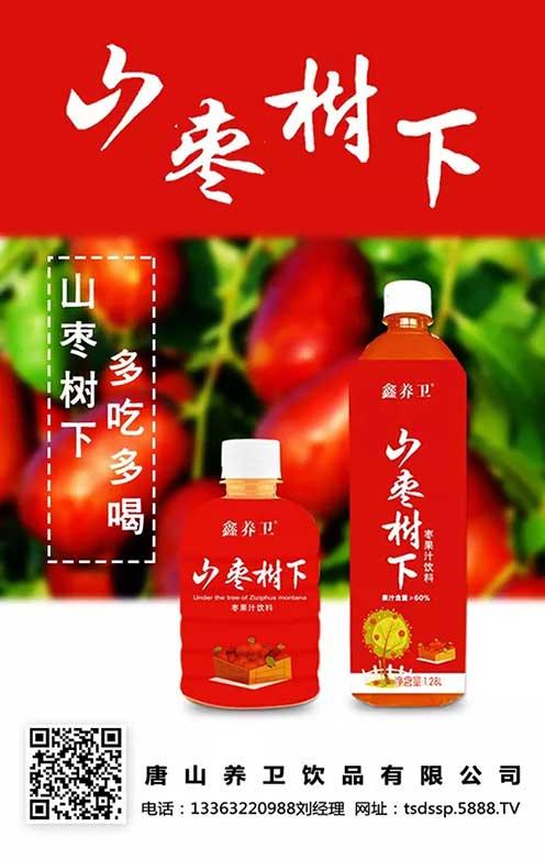 山枣树下枣果汁