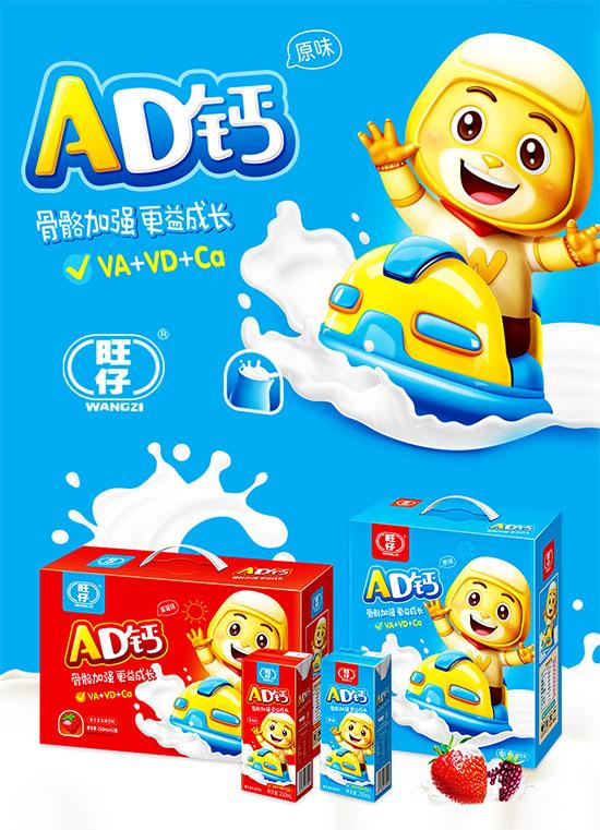 旺仔AD钙维生素乳味饮料