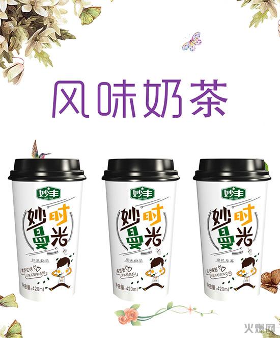 奶茶行业强势崛起,妙丰妙曼时光风味奶茶,奶茶新时尚!