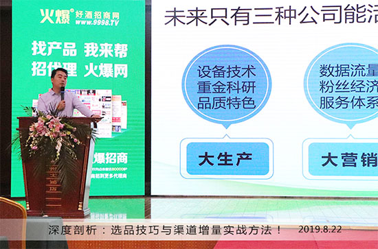 火爆之星・经销商成长论坛・郑州站
