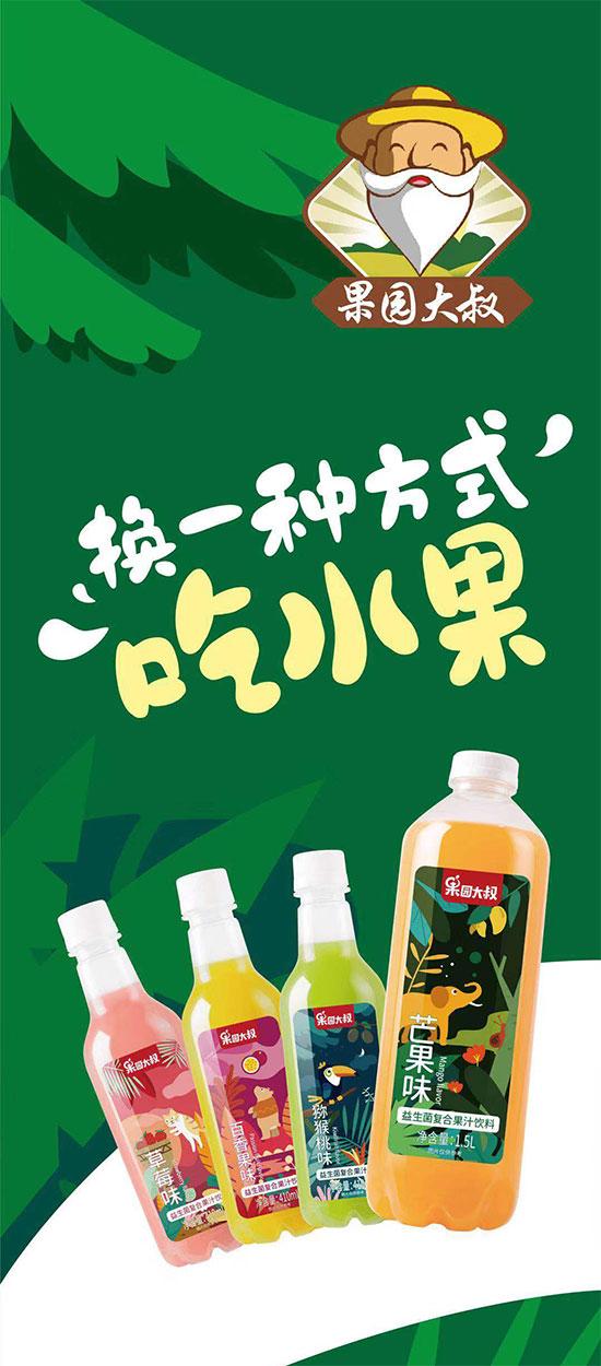 果园大叔益生菌复合果汁