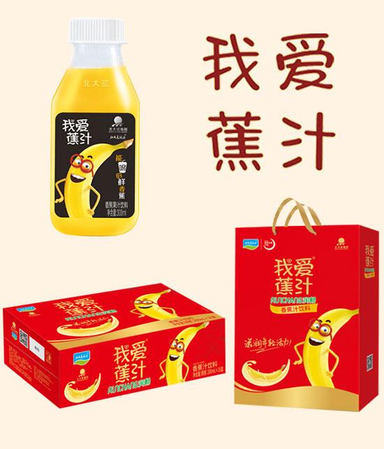 我爱蕉汁香蕉汁