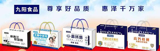 送礼!选九阳食品蛋白饮品礼盒!喜迎中秋佳节,送礼送健康!