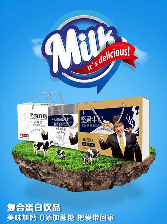 圣特鲜语蛋白饮品礼盒,喜迎中秋佳节,把爱带回家!