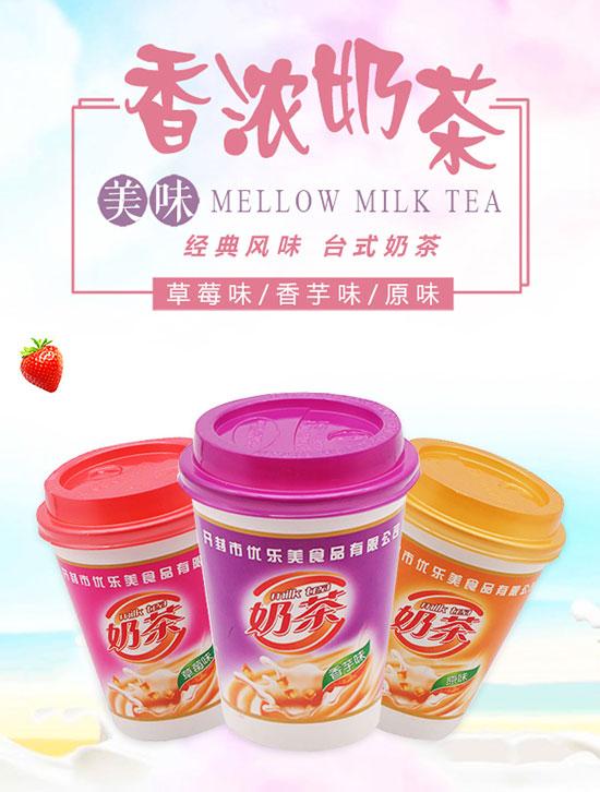 寒冬来临,优佳美奶茶温暖来袭!