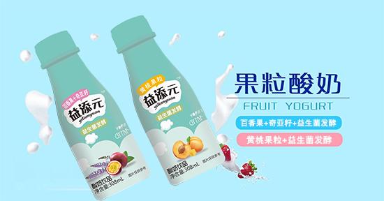 益添元果粒酸奶