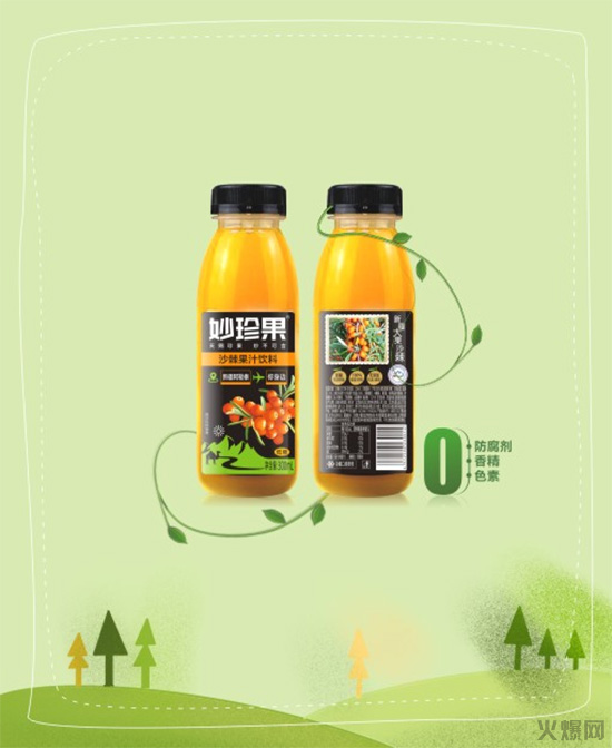 新品抢先看,妙珍果沙棘果汁饮料强势来袭,让您春节大赚一笔!