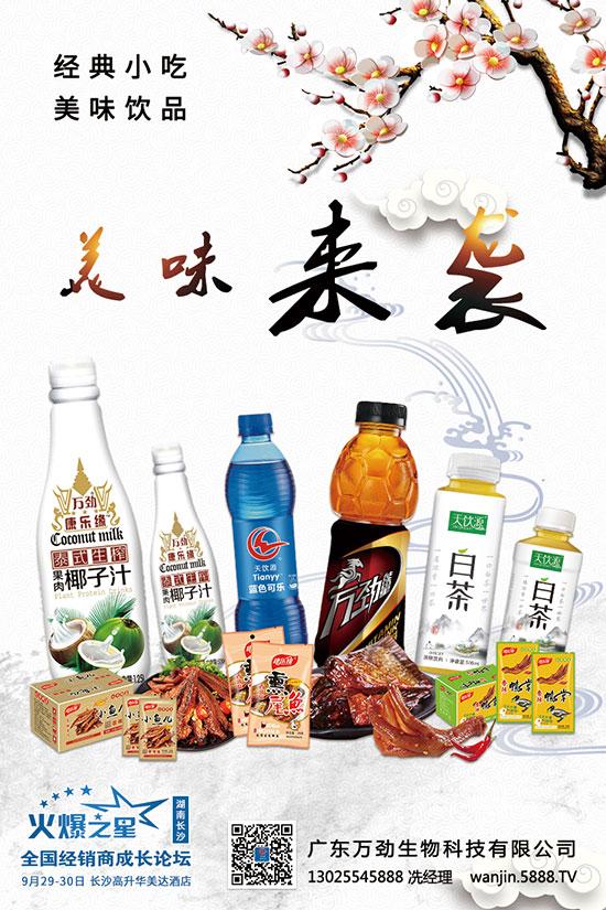 广东天饮源食品优德88免费送注册体验金-长沙01