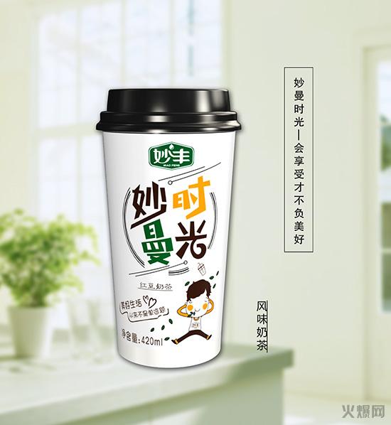 妙丰妙曼时光风味奶茶