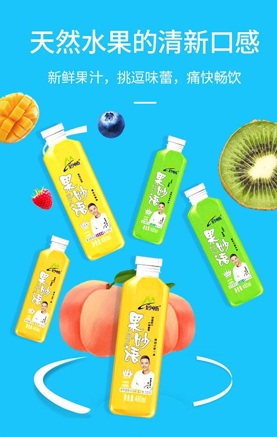 果妙语果汁