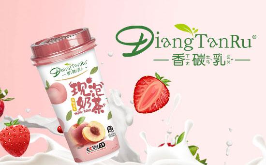 香碳乳现泡奶茶,高人气,高销量,秋冬热饮,销售旺季!