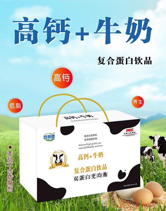 牧莱德高钙+牛奶复合蛋白饮品