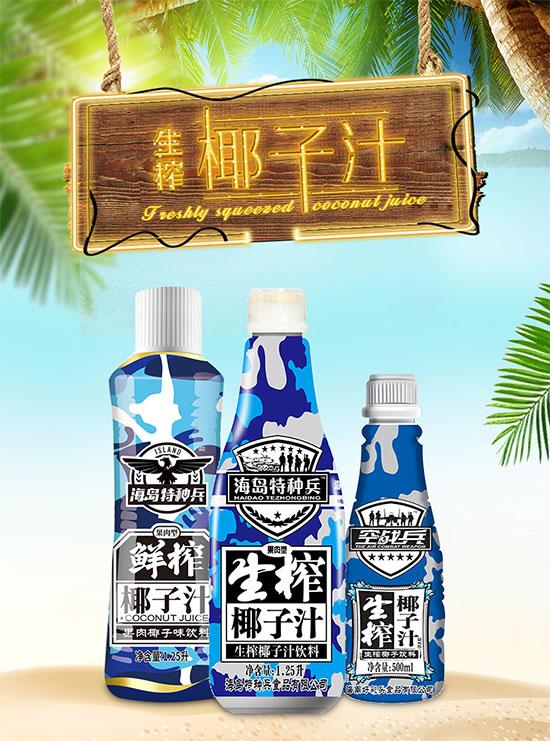 海岛特种兵生榨椰子汁
