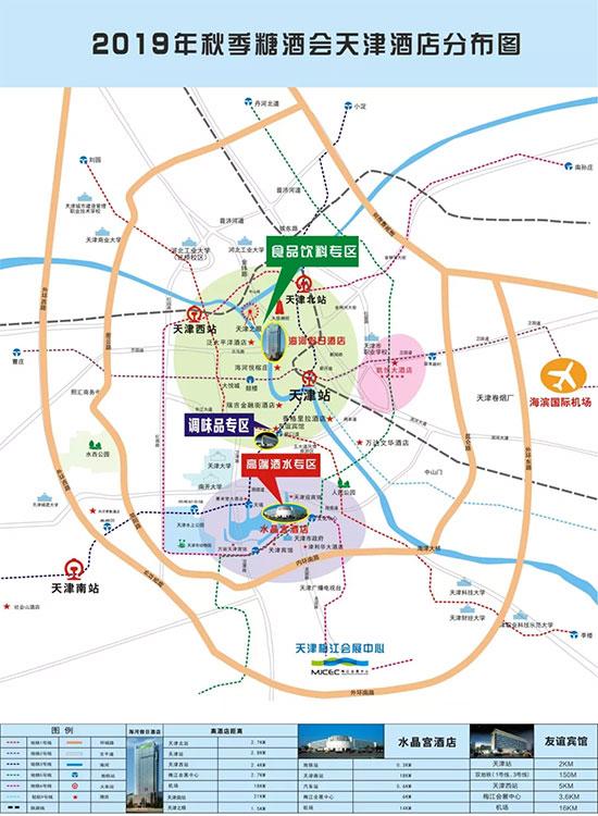 2019全国秋季糖酒会交通路线