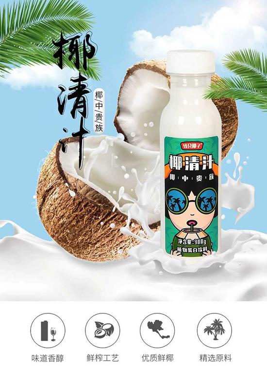 臻只椰子椰清汁