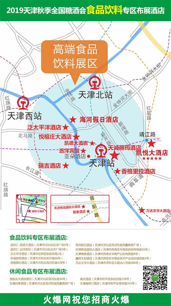 2019秋季全国糖酒会食品饮料专区布展酒店介绍