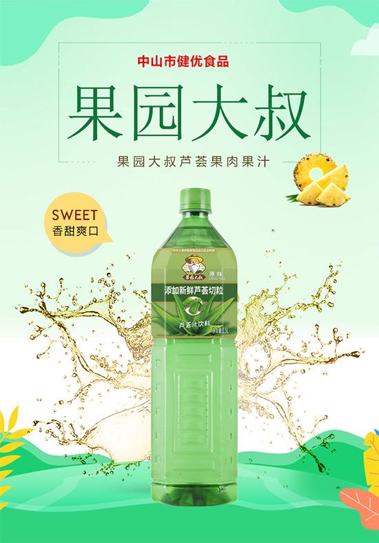果园大叔芦荟果肉果汁