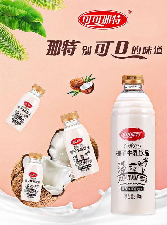 可可那特椰子牛乳