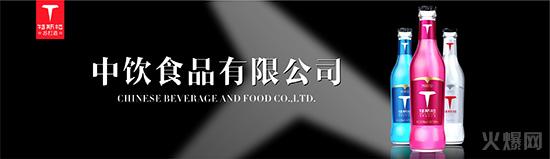 特斯拉苏打酒――为潮流而生!够潮够炫,出彩天津秋季糖酒会!