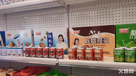 临沂福美娃食品有限公司