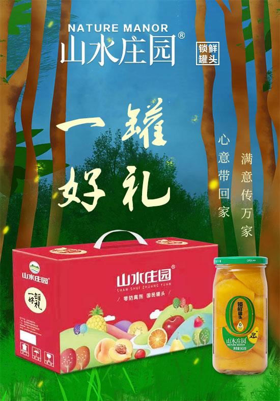 山水庄园水果罐头