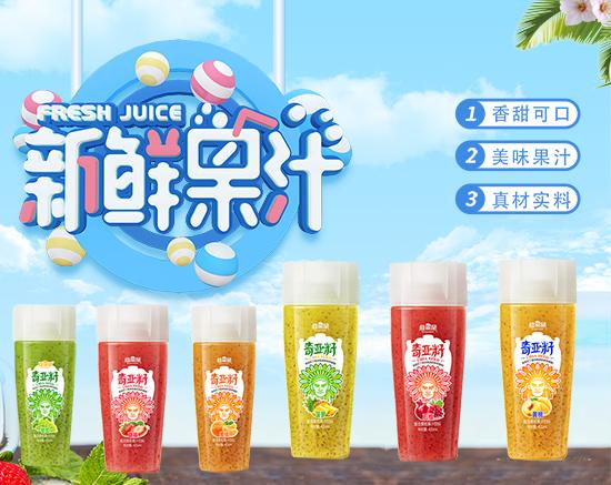"""奇亚籽+果汁,""""超级饮料""""!奇亚籽复合果粒果汁饮料正等你来!"""