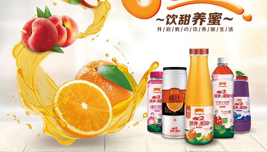 王老吉果汁运营中心